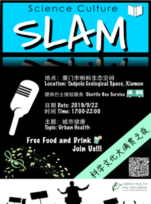 UHWB programme Science Culture Slam will be held at Tadpole Ecological Space, Xiamen in 2019 March 22nd, Friday